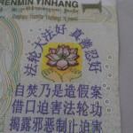 中国政府VS法輪功-人民元上のバトル