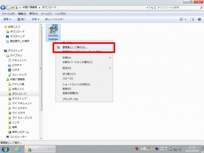 中国で使える12vpnの導入-2-5.接続アプリのインストール その1