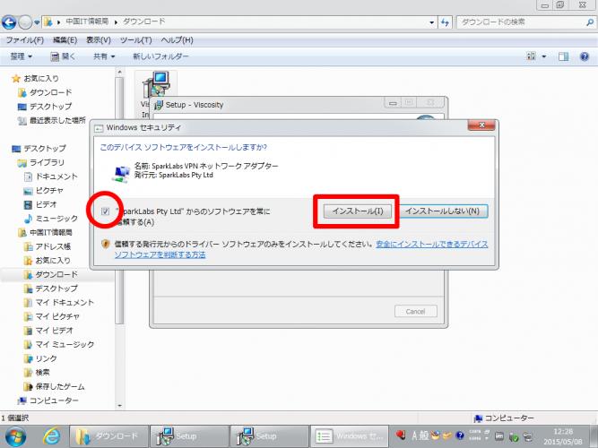 中国で使える12vpnの導入-2-6.接続アプリのインストール その2