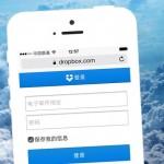 LINEやDropboxを中国で使う方法(2016年)