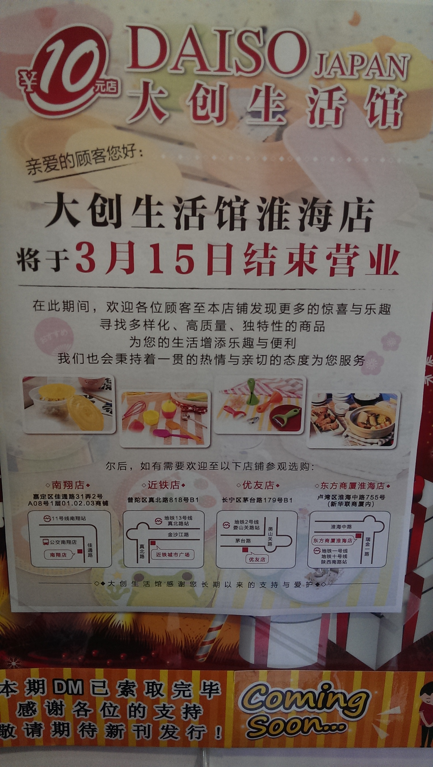 DAISO上海閉店