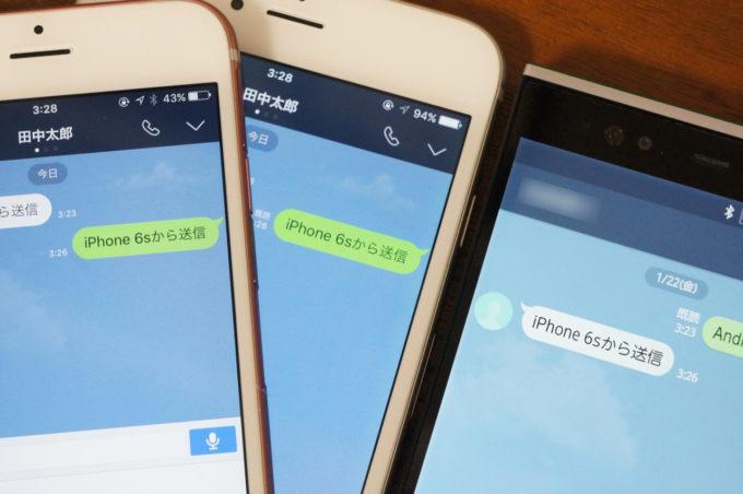 LINE(ライン)を中国で使う方法まとめ-iPhone編