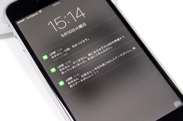 LINE(ライン)を中国で使う方法まとめ-『LINEを中国で使う』のまとめ