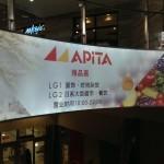 ゴーストモール@APITA金虹橋店