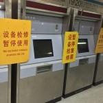 中国での生活は毎日がギャンブル