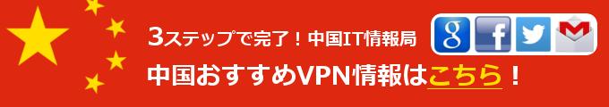 中国おすすめVPNサービス
