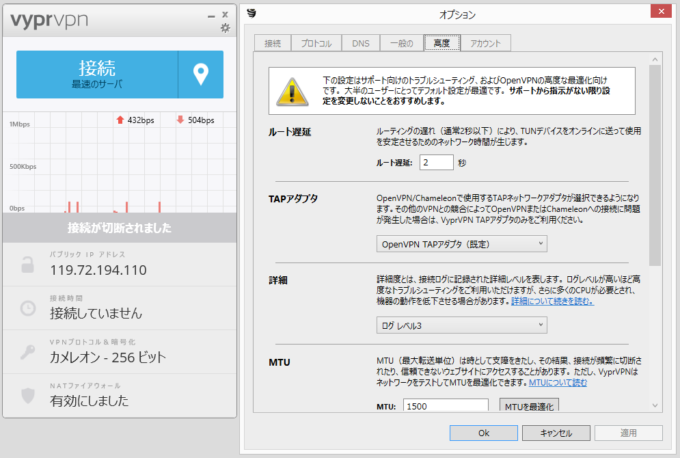 日本語完備!中国で使えるVyprVPNの導入-1.接続アプリが完全日本語化