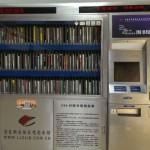 図書自動貸出機@上海