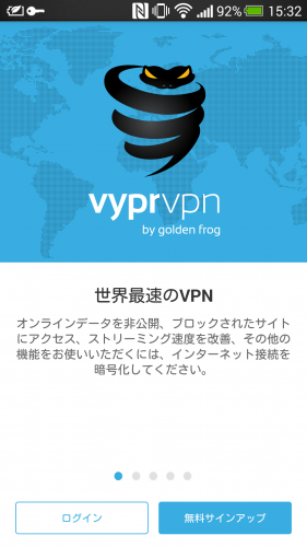 VyprVPNをAndroidで使う