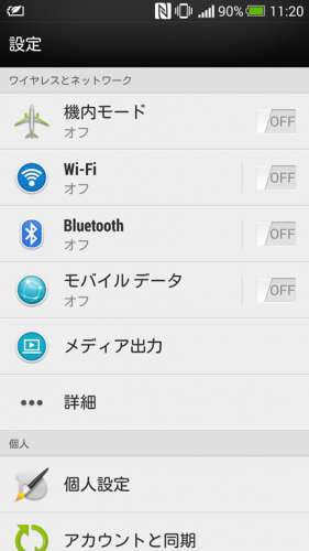 VyprVPNをAndroidで手動設定