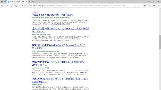 Google(グーグル)が中国で使えない!の対処法-1.規制されていない他サービスを利用