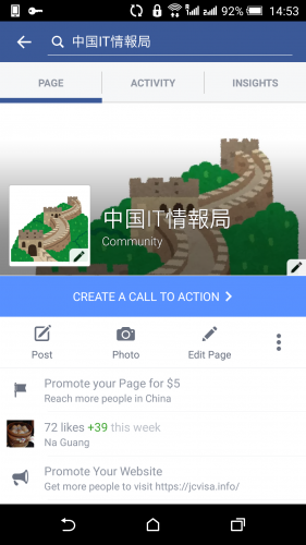 Facebookを中国で使う方法