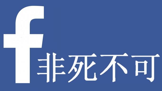 Facebook(フェイスブック)を中国で使う方法
