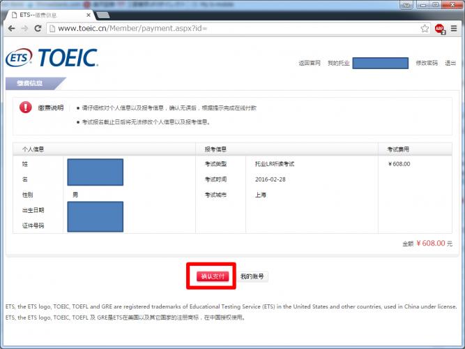 中国でTOEICを申し込む方法