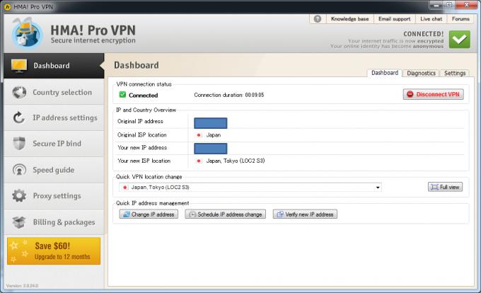 VPN実効速度を日本で確認してみた