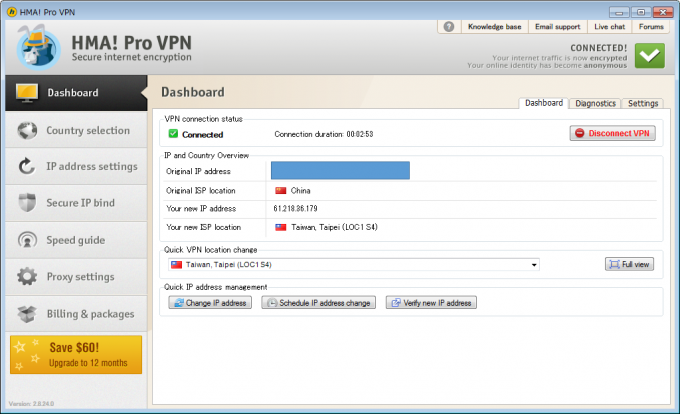 Astrill VPN-お前はもう死んでいる!