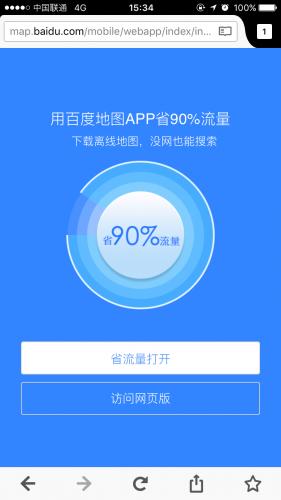 Google Maps中国版こと百度地図の使い方