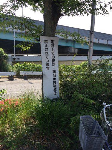 大阪にある中国-門真中国朝市