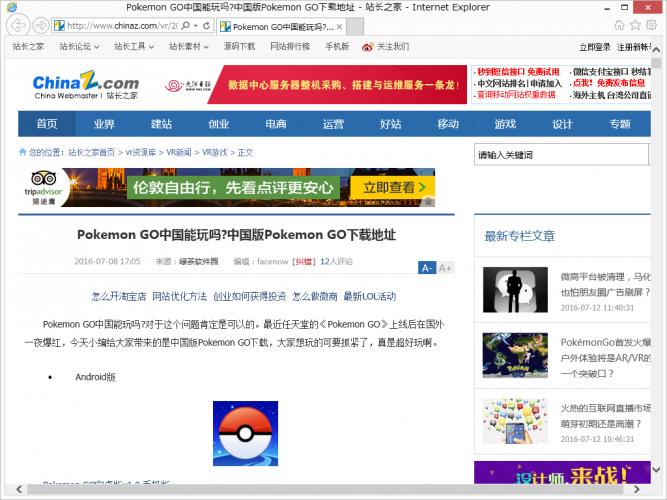 ポケモンGO-中国では絶望的