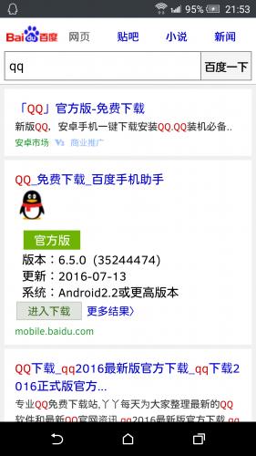 中国メッセンジャーQQ-アカウント登録のやり方