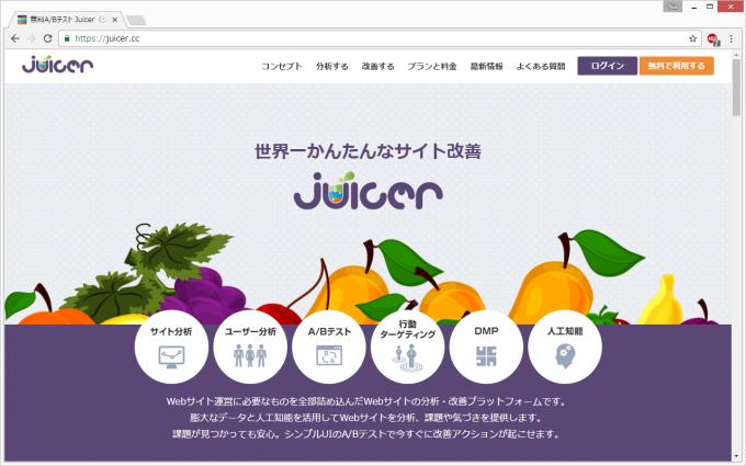 WordpressにJuicerの分析コードを埋め込む方法