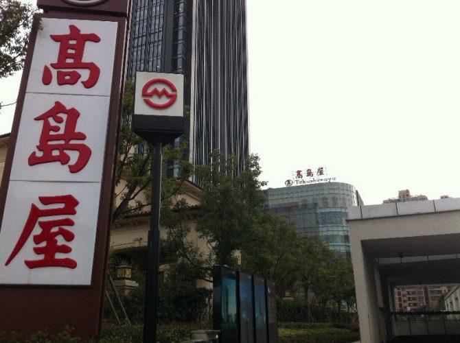 上海高島屋は4年連続赤字か?