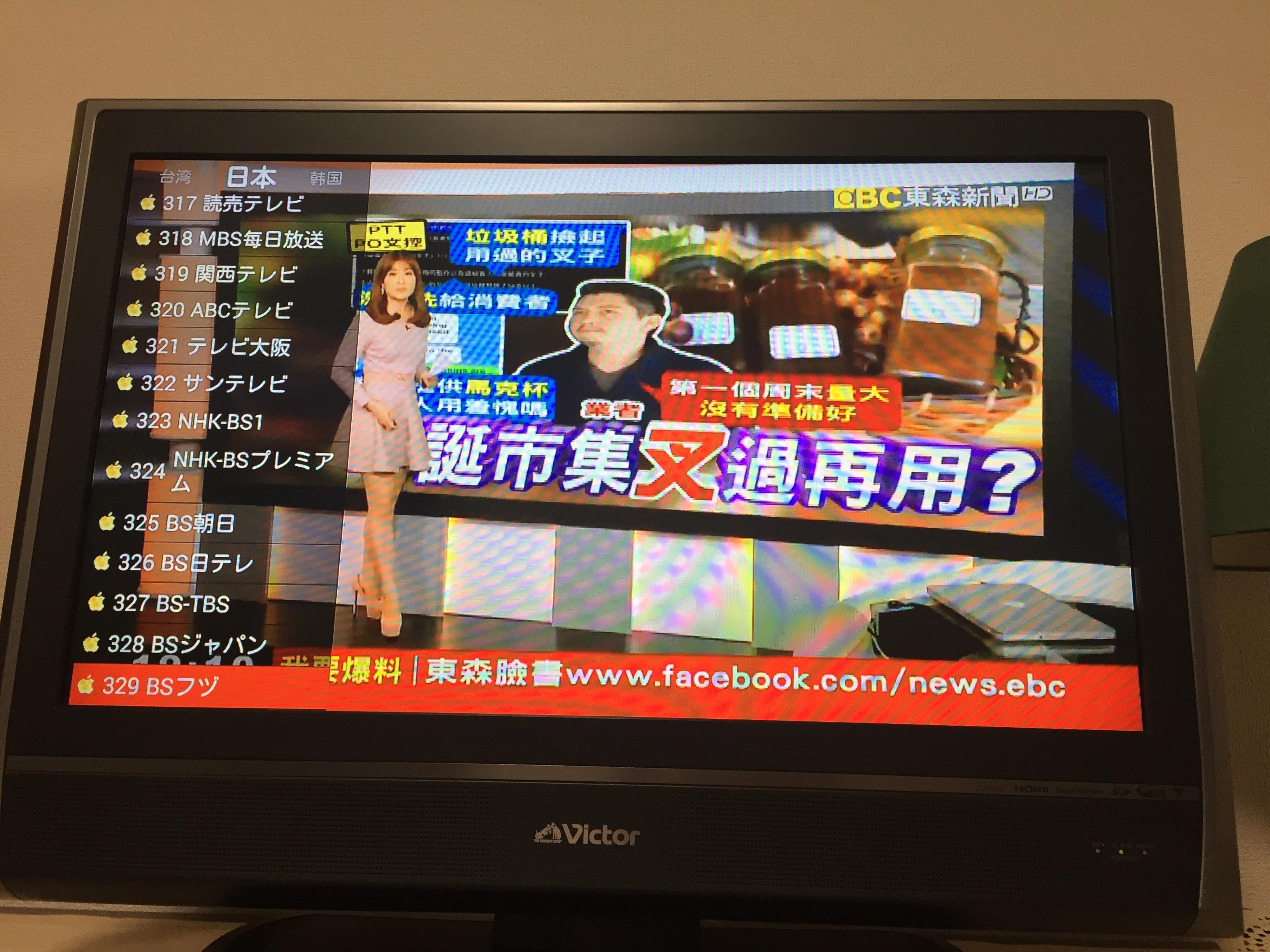 中国で日本のテレビ(番組編) | ...