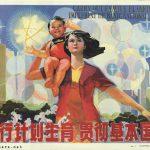 避妊用具摘出が無料に-中国一人っ子政策放棄で