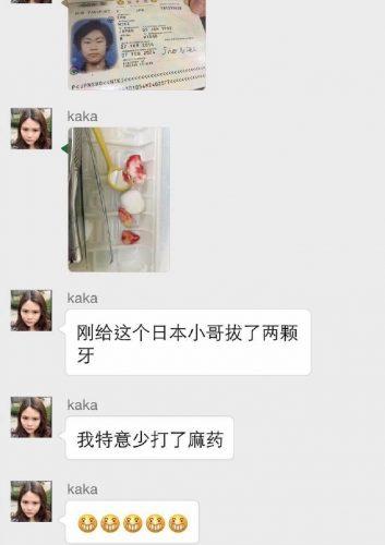 中国人医師が日本人患者を虐待し自慢