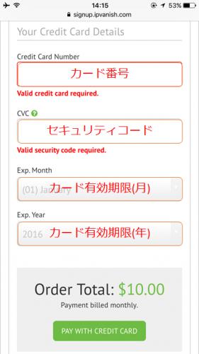 中国で使えるIPVanish VPNの導入-実際に使ってみよう