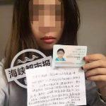 中国裸ローンで自殺者