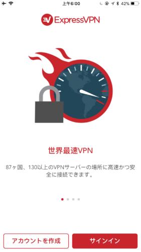 中国で使えるExpressVPNの導入-VPNサービスの申し込みから使い方まで