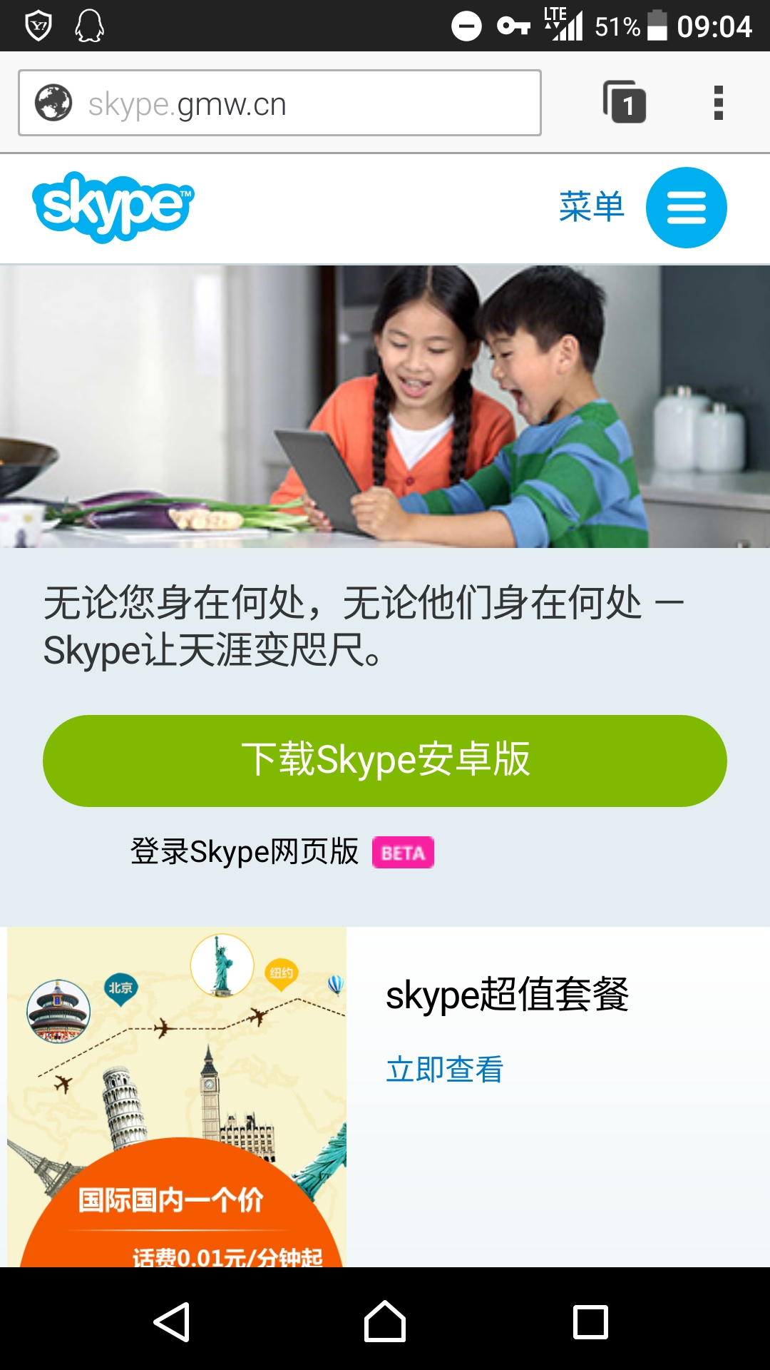 Use skype in china